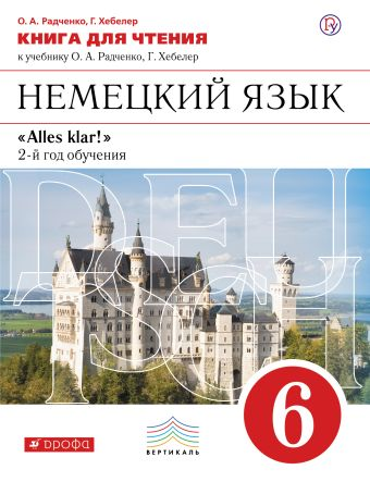 Немецкий язык как второй иностранный. 6 класс. Книга для чтения Радченко О.А.,  Хебелер Г.