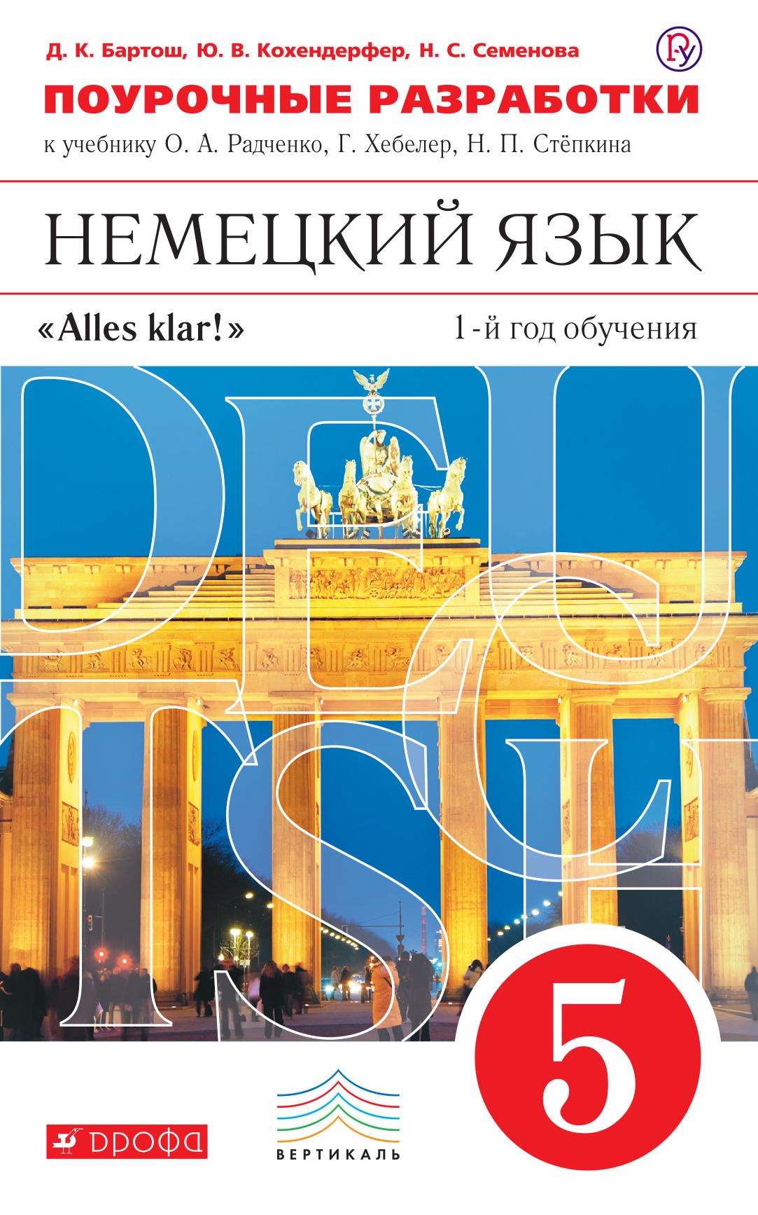 Немецкий язык как второй иностранный. 5 класс. Поурочные разработки