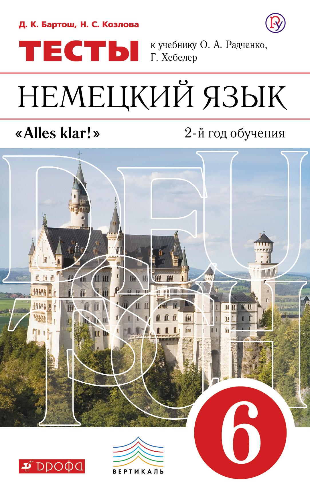 Немецкий язык как второй иностранный. 6 класс. Тесты