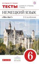 Бартош Д.Н., Козлова Н.С. - Немецкий язык как второй иностранный. 6 класс. Тесты' обложка книги