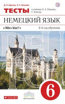 Бартош Д.Н., Козлова Н.С. - Немецкий язык. Аlles Klar! 6 класс. 2-й год обучения. Тесты обложка книги