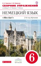 Немецкий язык как второй иностранный. 6 класс. Сборник упражнений