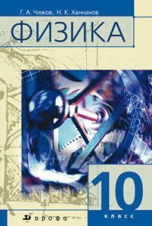 Чижов Г.А., Ханнанов Н.К. - Физика. 10 класс. Учебник для углубленного изучения обложка книги