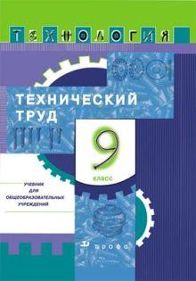 Казакевич В.М, Молева Г.А. - Технология. Технический труд. 9 класс. Учебник обложка книги
