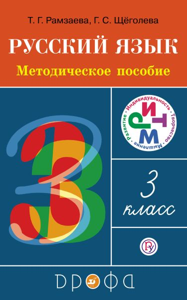 Русский язык. 3 класс. Методическое пособие