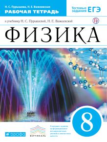 Пурышева Н.С., Важеевская Н.Е. - Физика. 8кл. Рабочая тетрадь.(с тестовыми заданиями ЕГЭ) обложка книги