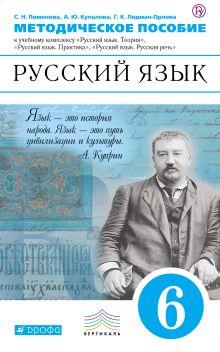 Русский язык. 6 класс. Методическое пособие обложка книги