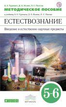 Естествознание. Физика.Химия. 5-6кл.Метод.пособие.