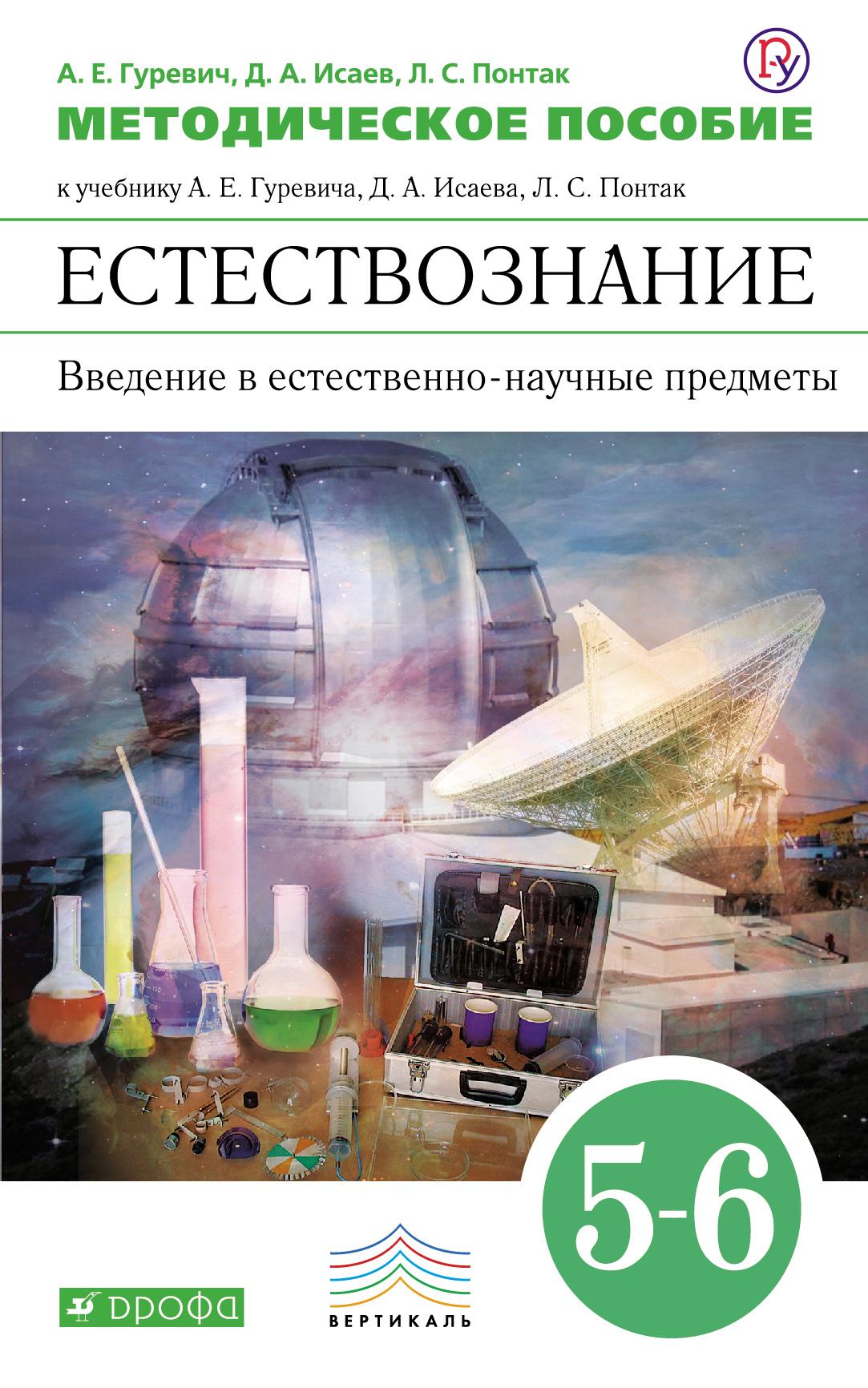Естествознание. Физика.Химия. 5-6кл.Метод.пособие. ВЕРТИКАЛЬ