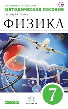 Гуревич А.Е., Удальцова С.И. - Физика. 7 класс. Методическое пособие. обложка книги