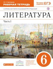 Черкезова М.В. - Литература. 6 класс. Рабочая тетрадь. Часть 1 обложка книги