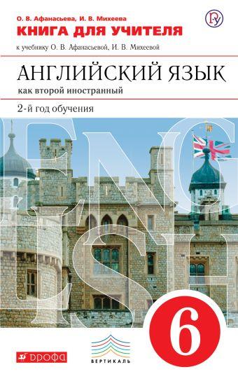 Английский язык 6 кл. Книга для учителя. Афанасьева О.В., Михеева И.В.