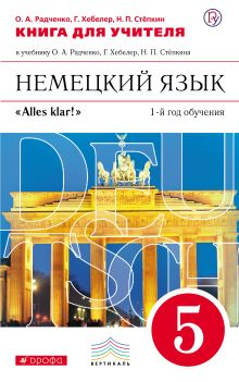 Радченко О.А.,  Хебелер Г., Степкин Н.П. - Немецкий язык. 5 кл. Книга для учителя. обложка книги