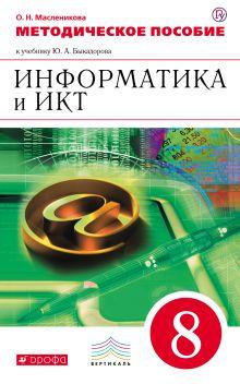Быкадоров Ю.А. - Информатика и ИКТ. 8 класс. Методическое пособие обложка книги