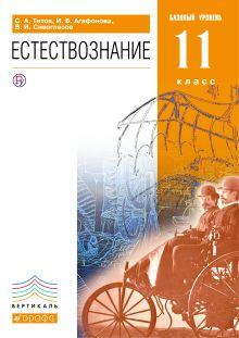 Титов С.А., Агафонова И.Б., Сивоглазов В.И. - Естествознание. Базовый уровень. 11 класс. Учебник обложка книги