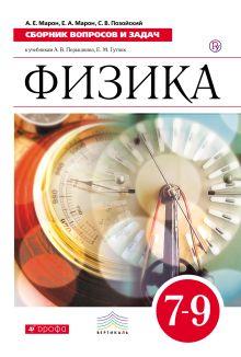 Марон А.Е., Позойский С.В., Марон Е.А. - Физика. 7–9 классы. Сборник вопросов и задач обложка книги