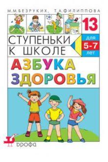 Безруких М.М. - Азбука здоровья.Ступеньки к школе. обложка книги