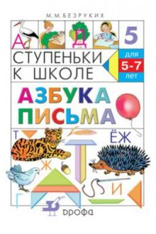 Безруких М.М. - Азбука письма.Ступеньки к школе. обложка книги