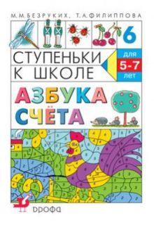 Азбука счета. Ступеньки к школе. обложка книги