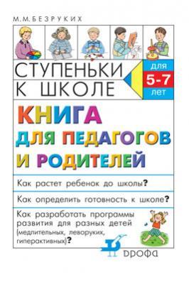 Книга для педагогов и родителей. Ступ.к школе Безруких М.М.