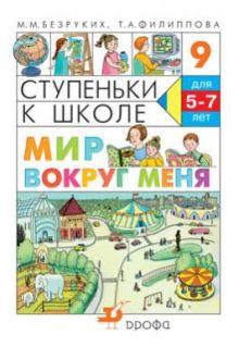Мир вокруг меня. 5–7 лет. Учебное пособие обложка книги