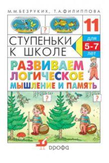 Развиваем логическое мышление и память. 5–7 лет. Учебное пособие обложка книги