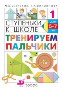 Безруких М.М., Филиппова Т.А. - Тренируем пальчики. 5–7 лет. Учебное пособие обложка книги