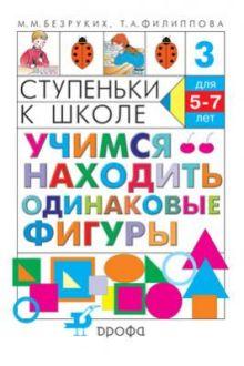 Учимся находить одинаковые фигуры. 5–7 лет. Учебное пособие обложка книги