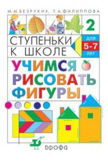 Учимся рисовать фигуры. 5–7 лет. Учебное пособие обложка книги