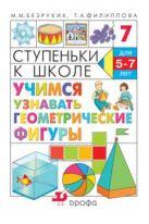 Учимся узнавать геометрические фигуры. 5–7 лет. Учебное пособие