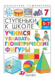 Учимся узнавать геометрические фигуры. 5–7 лет. Учебное пособие обложка книги