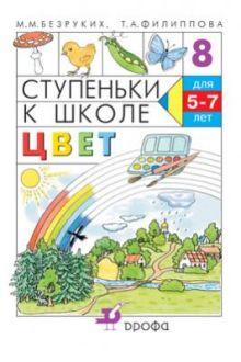 Цвет. Ступеньки к школе. обложка книги