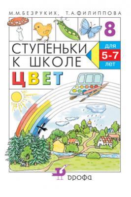 Цвет. 5–7 лет. Учебное пособие ( Безруких М.М., Филиппова Т.А.  )