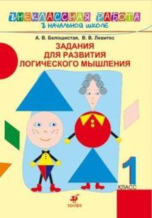 Белошистая А.В., Левитес В.В. - Задания для развития логического мышления.1кл обложка книги