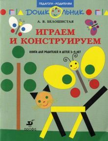 Белошистая А.В. - Играем и конструируем.Занятия с детьми 3-4лет обложка книги