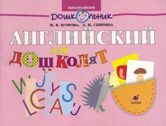 Английский для дошколят. Егорова, Спирина