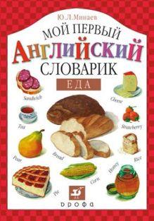 Минаев Ю. Л. - Еда.Мой первый английский словарик.(2008) обложка книги