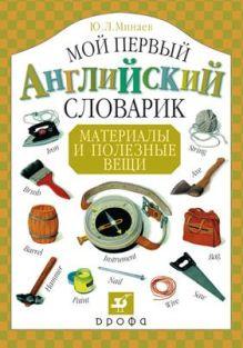 Минаев Ю. Л. - Материалы и полезные вещи.Мой первый англ.словари.(2008) обложка книги