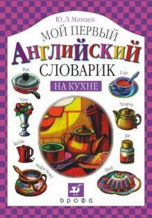 Минаев Ю. Л. - На кухне.Мой первый английский словарик.(2002,2008) обложка книги