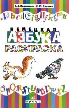 Паршикова Е.А., Дручкив Н.Ю. - Немецкая азбука-раскраска. обложка книги