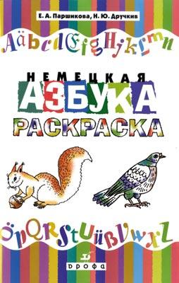 Немецкая азбука-раскраска. Паршикова Е.А., Дручкив Н.Ю.