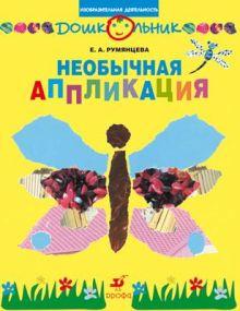 Румянцева Е.А. - Необычная аппликация. 5-7 лет. Рабочая тетрадь обложка книги