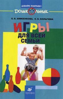 Анисенкова Е.Б., Колычева Е.Б. - Игры для всей семьи.(ДШК) обложка книги