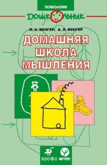 Венгер А.Л. - Домашняя школа мышления.(ДШК) обложка книги