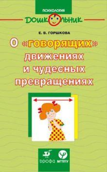 Горшкова Е.В. - О говорящих движениях и чудесных превращ.(ДШК обложка книги