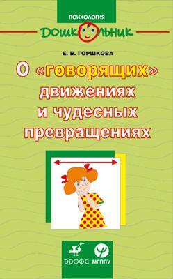 """О """"говорящих"""" движениях и чудесных превращениях Горшкова Е.В."""