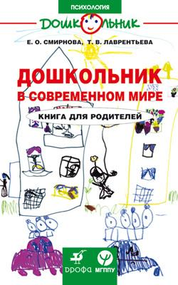 Дошкольник в современ.мире.Книга для род.(ДШК) Смирнова Е.О., Лаврентьева Т.В.