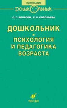 Якобсон С. Г., Соловьева Е.В. - Дошкольник.Психология и педагогика возраста.(ДШК обложка книги