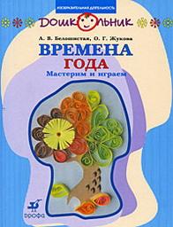 Белошистая А.В., Жукова О.Г. - Времена года.Мастерим и играем.(ДШК) обложка книги