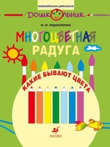 Евдокимова М.М. - Многоцветная радуга.Какие бывают цвета.(ДШК) обложка книги